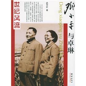 century romantic: Deng Xiaoping and Zhuo Lin (paperback)(Chinese Edition): WU SHI HONG
