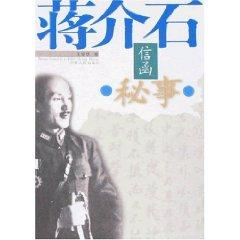 Chiang letter Confidential (Paperback)(Chinese Edition): WANG AN HUA