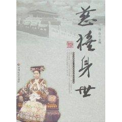 Empress life experience (paperback)(Chinese Edition): LIU QI