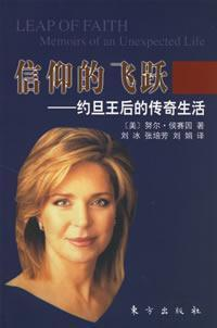 leap of faith: the legendary life of Queen of Jordan (Paperback)(Chinese Edition): BEN SHE.YI MING