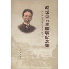 Zhao Shiyan Centenary Set (hardcover)(Chinese Edition): BEN SHE.YI MING