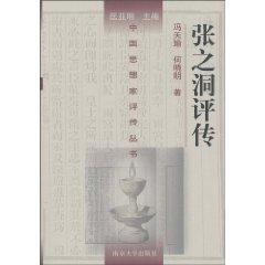 Zhang Critical Biography (hardcover)(Chinese Edition): FENG TIAN YU