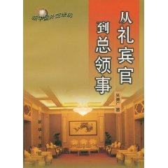 from the protocol officer to the General ( paperback)(Chinese Edition): WU DE GUANG