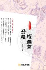 maternal Yao Palace: Queen Mother s maternity brilliant 27 (paperback)(Chinese Edition): BEN SHE.YI...