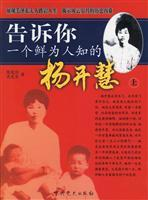 tell you a little-known Yang Kaihui (Set 2 Volumes) (Paperback)(Chinese Edition): CHEN GUAN REN