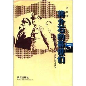 Chiang Kai-shek lieutenants (paperback)(Chinese Edition): LIU HONG