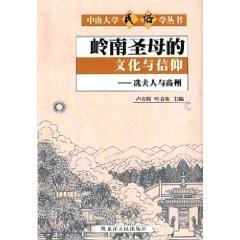 Lingnan culture and faith of Our Lady (Madame Xian Gaozhou) (Paperback)(Chinese Edition): BEN ...