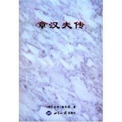 ZHANG Han-Fu Chuan (Paperback)(Chinese Edition): ZHANG HAN FU CHUAN BIAN XIE ZU