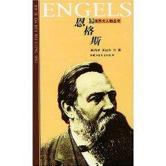 Engels (Paperback)(Chinese Edition): QIN HAI BO