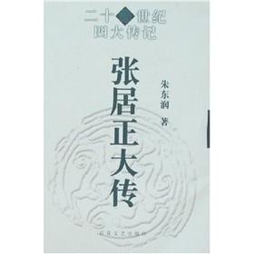 Jang Mass Communication (Paperback )(Chinese Edition): ZHU DONG RUN