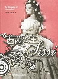 Sissi Painting (Paperback)(Chinese Edition): WANG TAI ZHI