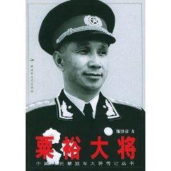 Su Yu. general (paperback)(Chinese Edition): XIONG ZHENG YAN