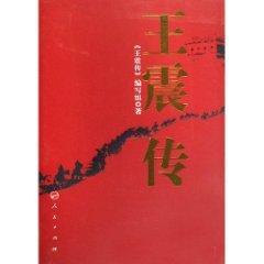 Zhen Chuan (Paperback)(Chinese Edition): WANG ZHEN CHUAN BIAN XIE ZU