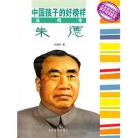 Chinese children a good example of Commander in Chief Zhu De (Paperback)(Chinese Edition): LIU SHU ...