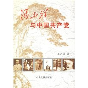 Feng Yuxiang and the Communist Party of China (Paperback)(Chinese Edition): WANG GUANG YUAN