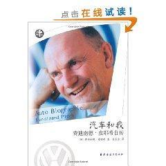 car and I (Ferdinand Piech Greece Biography) (Paperback)(Chinese Edition): FEI DI NAN DE PI YE XI