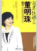 businessmen Dong Mingzhu. the Iron Lady: Gree female president of the Commercial Road Life (...