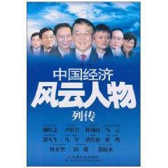 Man of the Chinese economy Biography (paperback)(Chinese: WANG LI YING