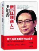 new Hongdingshangren Yin Mingshan (paperback)(Chinese Edition): LI JIN SHENG