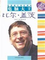Chinese children a good example: computer magnate Bill Gates (Paperback)(Chinese Edition): GUAN JIA...