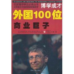 100 foreign business tycoons (paperback)(Chinese Edition): CHEN DE YANG