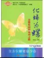pupate into Butterfly: Kingdee Group s success (paperback)(Chinese Edition): TIAN HONG WEN