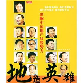 to make the hero: of 14 Chinese real estate forces (paperback)(Chinese Edition): NIU JIN RONG