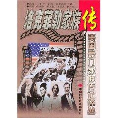 Rockefeller Biography (paperback)(Chinese Edition): BEN SHE.YI MING