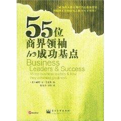 Business Leaders Success(Chinese Edition): BEN SHE.YI MING