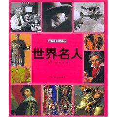 World Masters (Paperback)(Chinese Edition): SONG XUE PENG