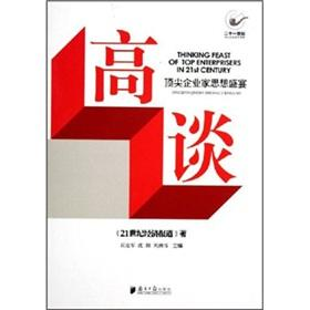 High-On: top entrepreneurs thinking Feast (Paperback)(Chinese Edition): 21 SHI JI JING JI BAO DAO