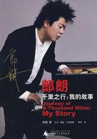Lang Lang. a thousand miles: my story (paperback)(Chinese Edition): LANG LANG