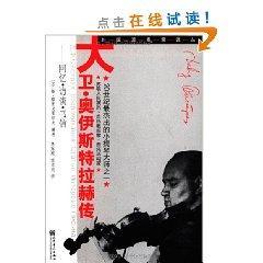 David Oistrakh Biography : Interview Letter Memories (Paperback)(Chinese Edition): WEI GE LI GE LI ...