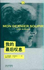 Mon Dernier Soupir(Chinese Edition): LU YI SI BU NU AI ER (Luis Bunuel)