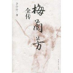 Lanfang Biography (paperback)(Chinese Edition): LI LING LING
