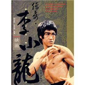 legend Bruce Lee Pictures (Hardcover)(Chinese Edition): SHI YONG GANG