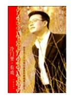 unpopular. the formerly known (with DVD Disc 1) (Paperback)(Chinese Edition): BAI YAN SHENG
