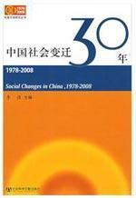 Social changes in china .1978-2008(Chinese Edition): LI QIANG