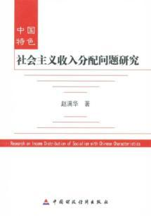 socialism with Chinese characteristics Income Distribution ( paperback)(Chinese Edition): ZHAO MAN ...