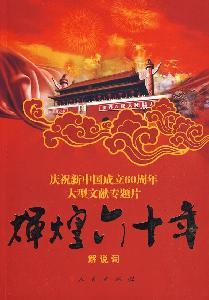 brilliant six-decade (Commentary) (Paperback)(Chinese Edition): BEN SHE.YI MING