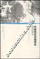 practical problems in China Study: Frontier Report (2006-2007) (Paperback)(Chinese Edition): XUE ...