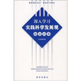 in-depth study and practice the Scientific Outlook on Development Training Q A (Paperback)(Chinese ...