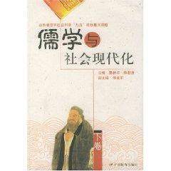 Confucianism and social modernization (Set 2 Volumes) (Paperback)(Chinese Edition): BEN SHE.YI MING