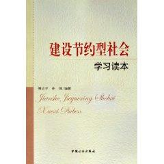 building a conservation-oriented society to learn Reader (paperback)(Chinese Edition): FU ZHI PING