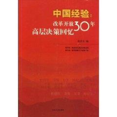 Chinese experience: 30 years of reform and: XU QING QUAN