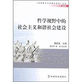 Philosophical Perspectives on Social building a harmonious society Marxism (Paperback)(Chinese ...