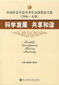 harmonious sharing of scientific development (paperback)(Chinese Edition): QIN PU DE