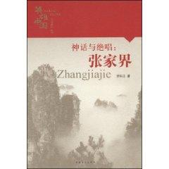 Myth and Song: Zhangjiajie (Paperback)(Chinese Edition): LUO CHANG JIANG