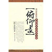 pitching record: Li Ming Wen of Jin Society (Paperback)(Chinese Edition): LI MING JIN