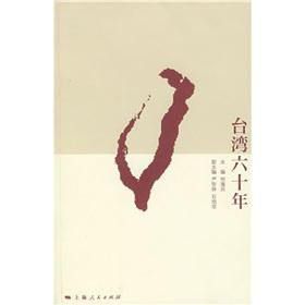 Taiwan six years (paperback)(Chinese Edition): BEN SHE.YI MING